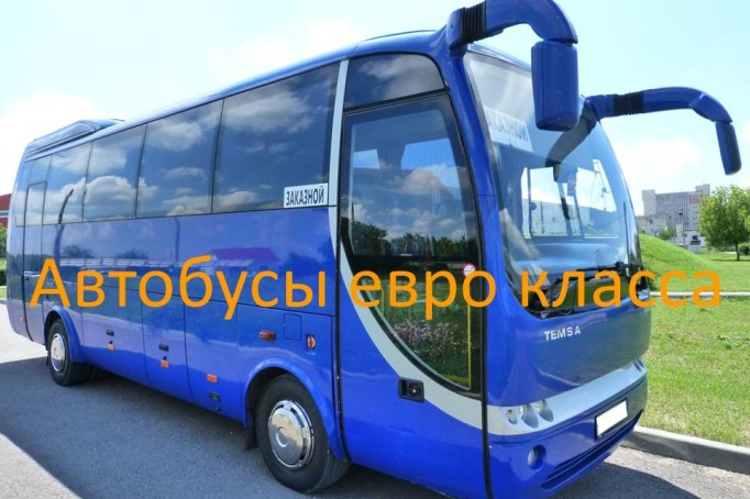 Автобусы евро класса