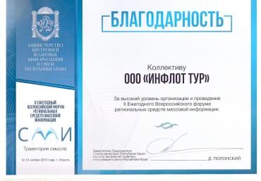 Министерство внутренней политики, информации и связи РК
